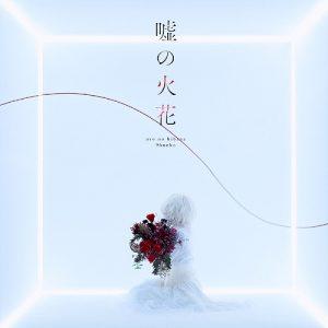 96neko – Uso no Hibana