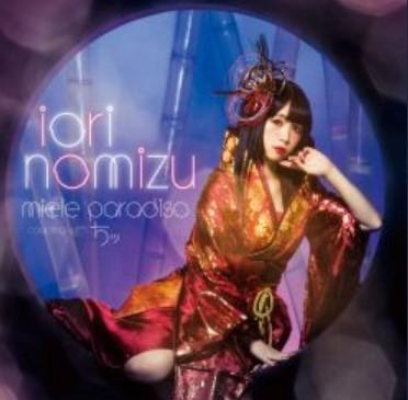 Iori Nomizu – miele paradiso