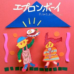DJ Misoshiru & MC Gohan – Apron Boy