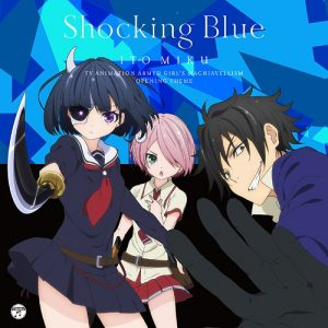 Miku Ito – Shocking Blu