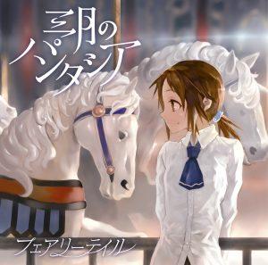 Sangatsu no Phantasia – Fairy Tale