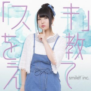 "smileY inc. – ""Suki"" wo Oshiete"