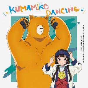 Ameyado Machi – KUMAMIKO DANCING