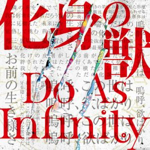 Do As Infinity – Keshin no Juu
