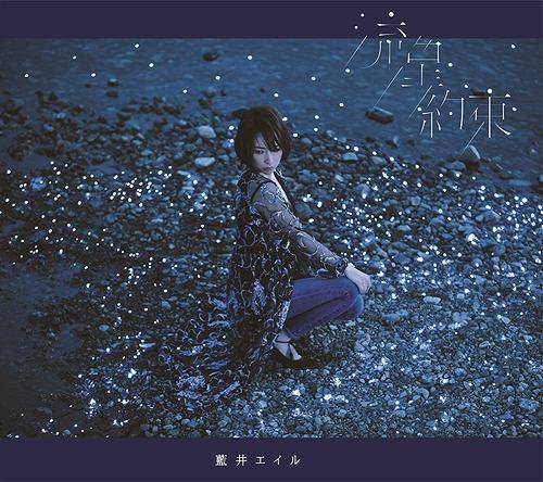 Eir Aoi - Ryuusei