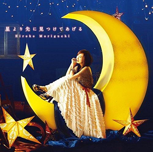 Hiroko - Kanashimi mo Dakishimete