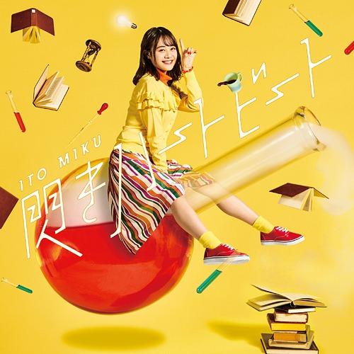 Miku Itou - Hirameki Heartbeat