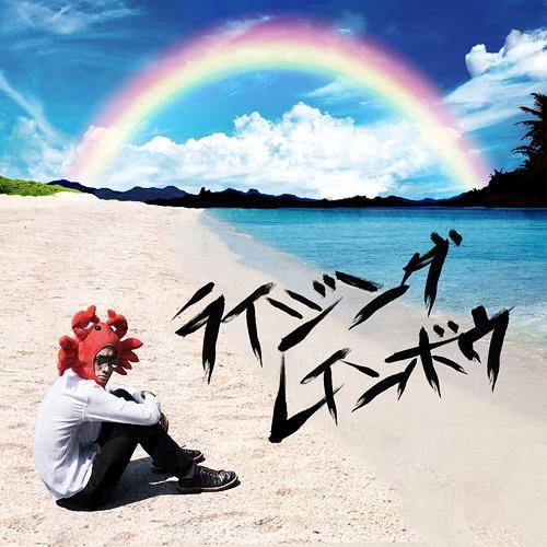 Misokkasu - Rising Rainbow