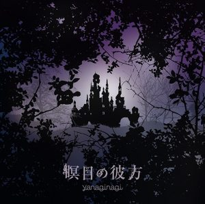 Nagi Yanagi – Meimoku no Kanata
