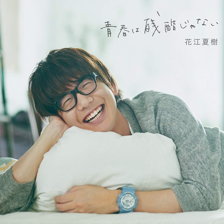 Natsuki Hanae - Seishun wa Zankoku ja nai