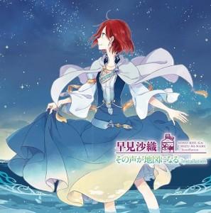 Saori Hayami – Sono Koe ga Chizu ni Naru