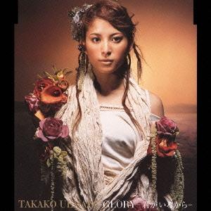 Takako Uehara - Glory ~Kimi ga iru Kara~