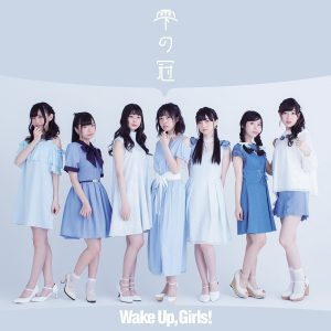 Wake Up, Girls! – Shizuku no Kanmuri