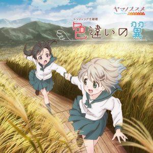Aoi, Hinata – Irochigai no Tsubasa