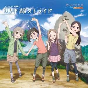 Aoi, Hinata, Kaede, Kokona – Chiheisen Stride