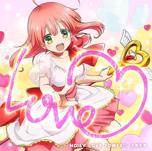 Ayaka Ohashi - NOISY LOVE POWER☆