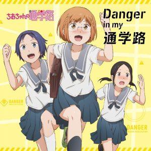 CV – Danger in my Tsuugakuro