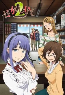 Dagashi Kashi 2 OST