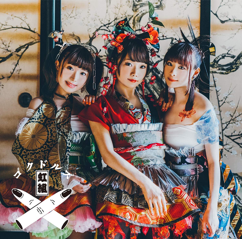 Gokudolls Nijigumi - Gokudoll Music