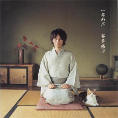 Kita Shuuhei - Issei no Sei