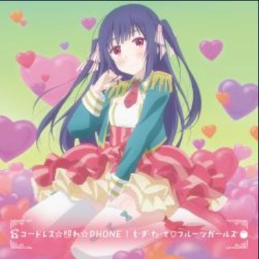 Mo·gi·ta·te♡Fruit Girls - CORDLESS☆TERE☆PHONE