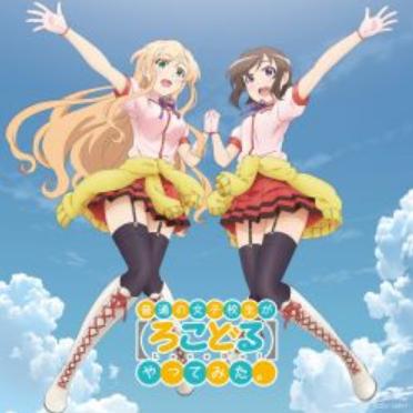Nagarekawa Girls - Mirai Fanfare