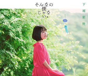 Shino Shimoji – Sonna no Boku ja nai