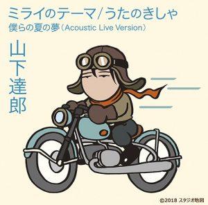 Tatsurou Yamashita – Uta no Kisha