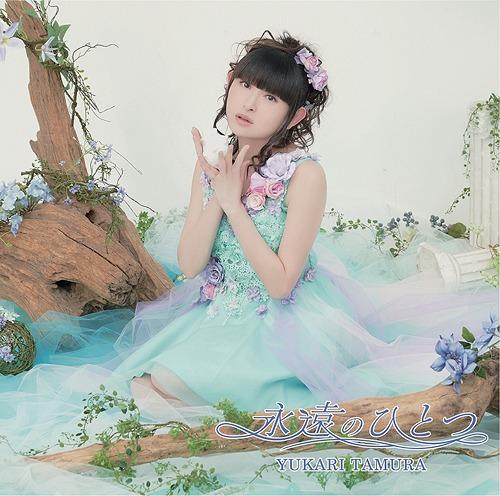 Yukari Tamura - Eien no Hitotsu