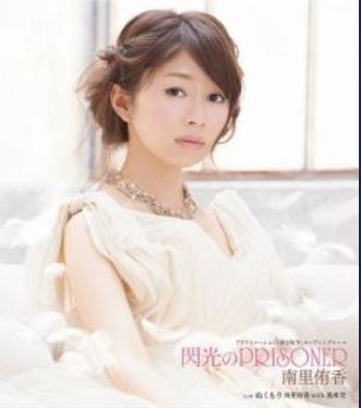 Yuuka Nanri - Senkou no Prisoner