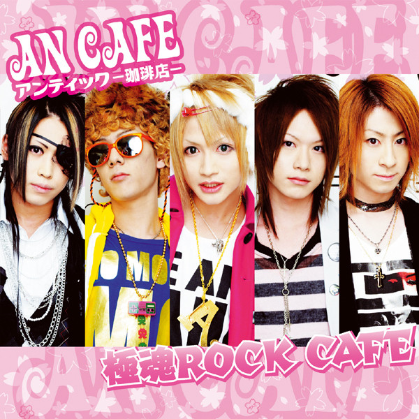 Antic Cafe - Kakusei Hirozumu