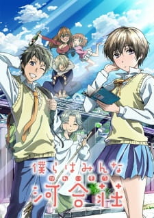 Bokura wa Minna Kawai-sou OST