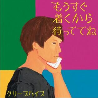 CreepHyp - Koutei no Sumi ni Futari, Kaze ga Fuite Ima Nara Ieru ka na