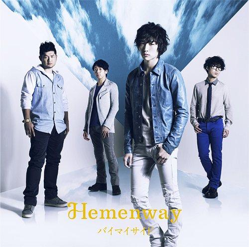 Hemenway - By My Side