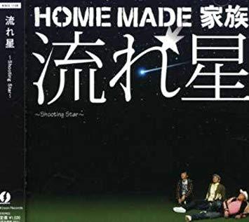 Home Made Kazoku - Nagareboshi ~Shooting Star~