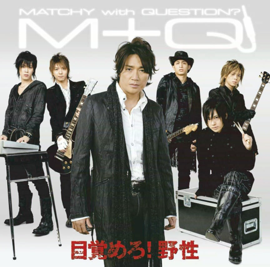 MATCHY with QUESTION - Mezamero! Yasei