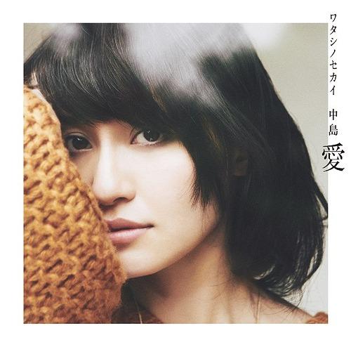 Megumi Nakajima - Watashi no Sekai