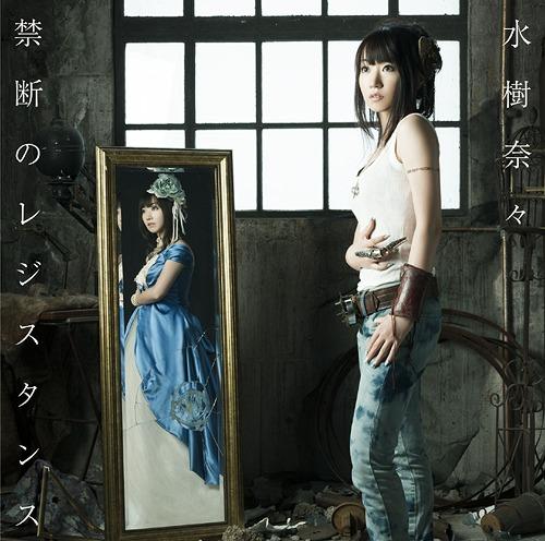 Mizuki Nana - Kinda no Resistance