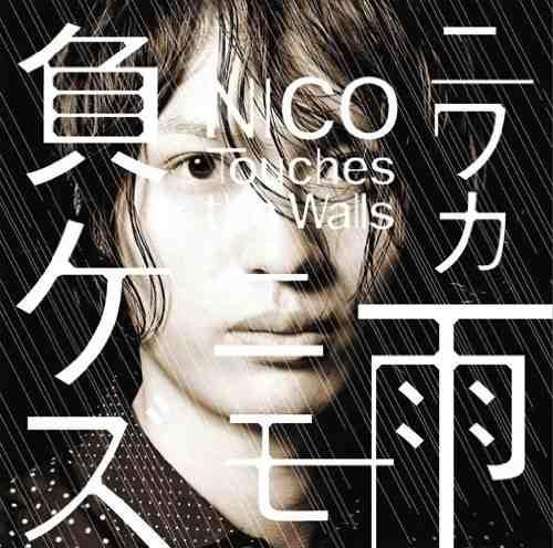 NICO Touches the Walls - Niwaka Ame ni mo Makezu