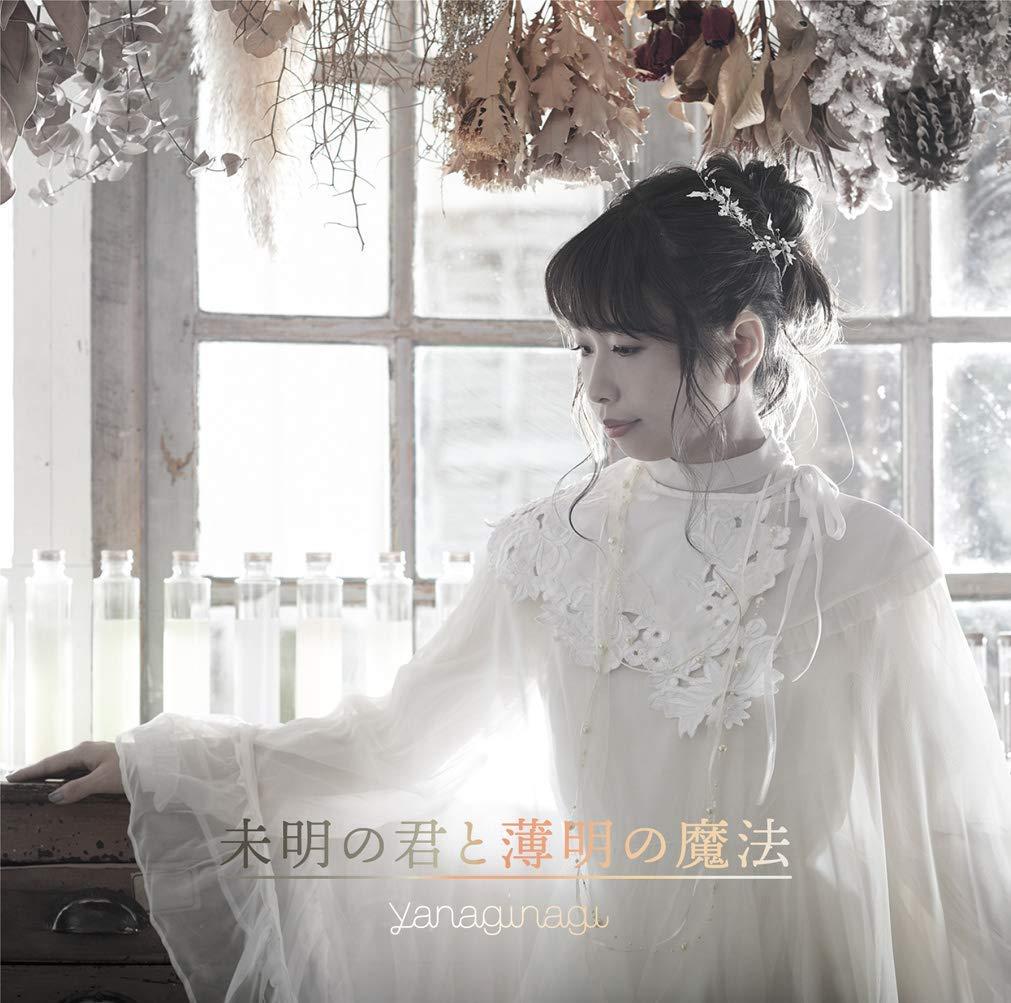 Nagi Yanagi - Mimei no Kimi to Hakumei no Mahou