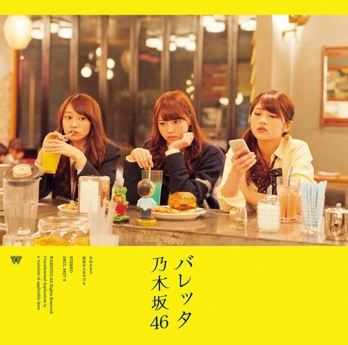 Nogizaka46 - Tsuki no Ookisa