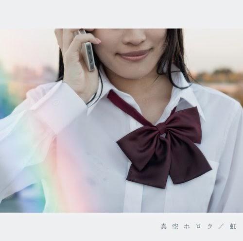 Shinkuu Horou - Niji