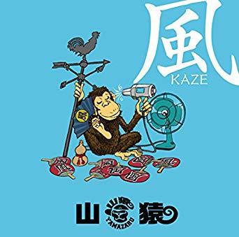 Yamazaru - Kaze
