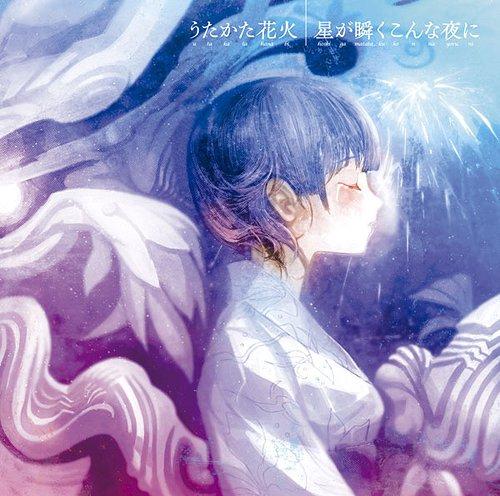 supercell - Utakata Hanabi