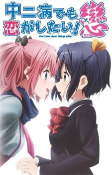 Chuunibyou demo Koi ga Shitai! Ren OST