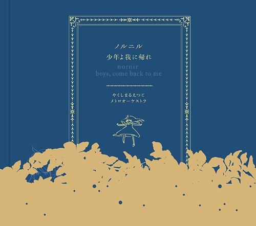 the Yakushimaru Etsuko Metropolitan Orchestra - Shounen yo Ware ni Kaere